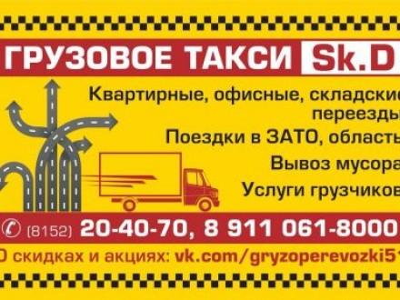 Грузовое Такси Дешево