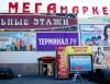 Терминал.ру, Интернет-магазины