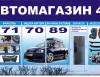 Автомагазин 48, Автозапчасти
