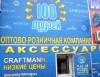 100 Друзей Торговая компания, Автоаксессуары