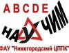 Нижегородский центр профессиональной подготовки и повышения квалификации кадров Федерального дорожного агентства Филиал, Автошколы
