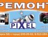 Pixel Салон мобильной электроники, Ремонт сотовых телефонов