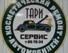 Тари Сервис, Автосервисы, автотехцентры