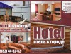 Гостиница Hotel, Гостиницы