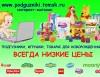 Японские подгузники и игрушки, Детские игрушки и игры