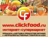 Click Food, Доставка еды и обедов