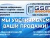 GSM-Inform, Продвижение товаров и услуг