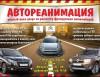 Автореанимация, Автосервисы, автотехцентры