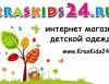 KrasKids24, Интернет-магазины