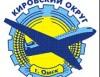Администрация Кировского административного округа г. Омска, Региональные органы власти