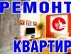 Ремонт квартир, отделка, мелкосрочный ремонт, скид, Ремонт квартиры
