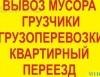 Вывоз мусора Барнаул.старой мебели,переезд,Газель, Складские услуги