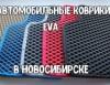 Автомобильные коврики EVA / Эва, Аксессуары