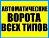 Продажа и монтаж-Ворот,Ролет,Шлагбаумов,Приводов,Завес ПВХ,ДПМ и др, Стройматериалы