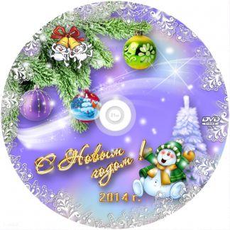 тоже имел фото на диск новогоднее яркая