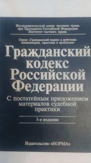 352 гк рф судебная практика