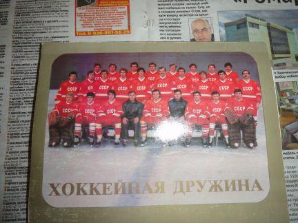 Открытки хоккейная дружина 1983